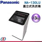 【信源】)13公斤【Panasonic 國際牌】直立式洗衣機 NA-130LU-W / NA130LUW