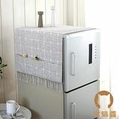 冰箱罩冰箱巾布藝冰箱蓋布單開門雙開棉麻冰箱簾【宅貓醬】