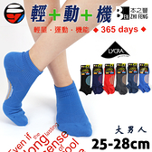 大男人輕柔超細舒爽船襪 雙線款 台灣製 本之豐