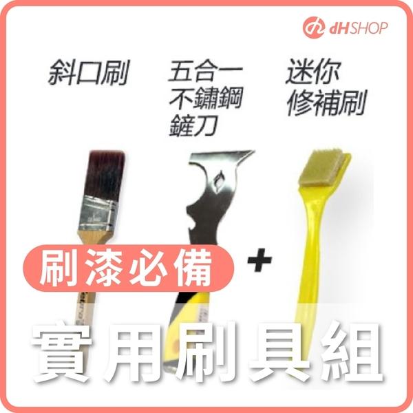【dHSHOP】刷漆必備!實用刷具3件組 斜口刷 五合一不銹鋼鏟刀 迷你修補刷