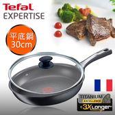 Tefal 法國特福 廚悍將系列30CM不沾平底鍋+玻璃蓋(電磁爐適用)
