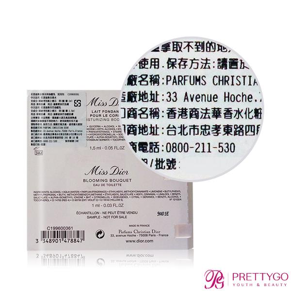 Dior 迪奧 Miss Dior 花漾迪奧淡香水與身體乳(1ml+1.5ml) EDT-隨身針管試香【美麗購】