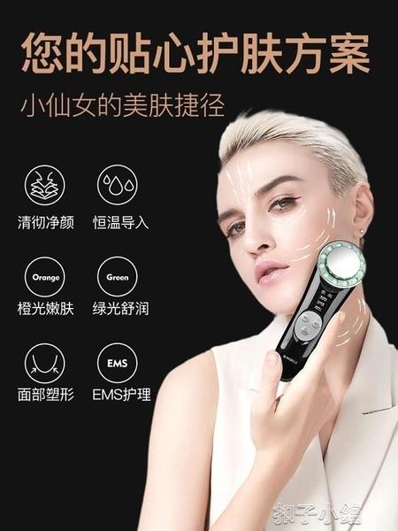 美容儀家用臉部導入導出儀器毛孔清潔洗臉儀潔面嫩膚 【全館免運】