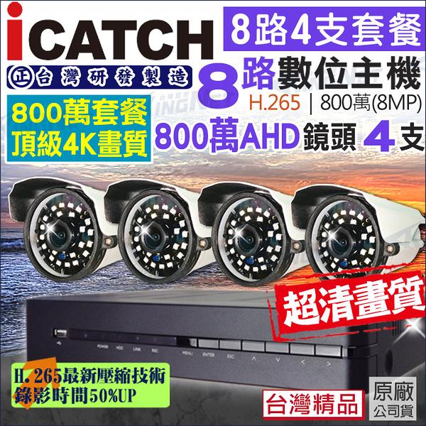監視器攝影機 KINGNET 可取 4K 800萬 8路4支 手機遠端監控 電腦遠端 防水槍型 紅外線 8MP