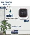 -贈曬衣架H81C1-DAEWOO大宇 韓製3kg變頻壁掛式滾筒洗衣機 DWD-M320W- **免運+基本安裝**
