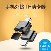 秋奇啊喀3C配件-type-C otg讀卡器高速內存卡相機卡TF卡USB接口外置拓展器   速度: USB3.0