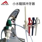 【立捷雅Any jet】派樂 水龍頭沖牙器(內附節水起泡器轉接頭)+3色替換噴嘴+掛架1入-免插電