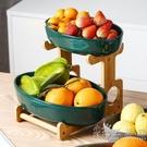 日式風格陶瓷水果盤創意現代客廳家用果籃簡約雙層竹木架果籃果盆 小時光生活館