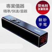 VSON熒光劑檢測筆 紫光燈手電筒 測試熒光劑儀器【潮男街】