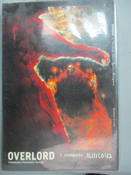 【書寶二手書T2/一般小說_NOR】Overlord. 3-鮮血的戰爭少女_丸山
