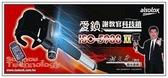 ☆鑫晨汽車百貨☆愛鎖 ISO-5988 II 謝教官科技鎖2代 方向盤鎖/5988-2