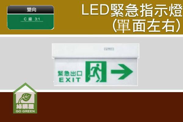 LED緊急指示燈(右) 緊密LED排列 三倍亮度更安全【燈源保固二年,電源一年】