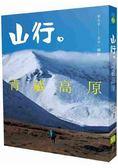 山行。青藏高原