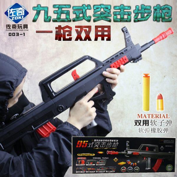 玩具槍 95式突擊步槍4-8歲兒童玩具槍 非電動連發軟彈槍男孩禮物模型玩具T