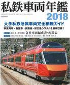日本全國私鐵車輛年鑑 2018