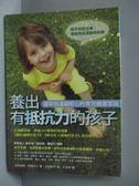 【書寶二手書T6/親子_KMC】養出有抵抗力的孩子_王昱婷, 吉崎達郎