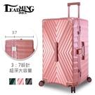 Leadming X-SPORT胖胖箱30吋防刮耐撞細紋旅行箱(玫瑰金)650873-2