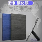 蘋果iPad mini2保護套硅膠平板電腦皮套創意軟殼【3C玩家】
