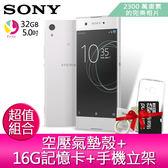 分期0利率 索尼 Sony Xperia XA1 3G/32G 5吋 智慧型手機 【贈16G記憶卡+空壓氣墊殼+手機立架】