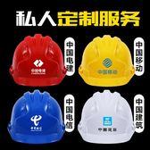 安全帽工地施工建築工程領導電工透氣安全頭盔  糖糖日系森女屋