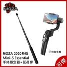 MOZA 2020新版Mini-S Es...