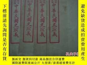 二手書博民逛書店《繡像繪圖中華民國史演義》(卷三罕見四 五 六 八)9464