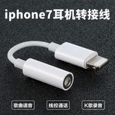 iphone7蘋果轉接頭8 Plus音頻Lightning接口轉換器x耳機轉接線轉接頭3.5  限時八折嚴選鉅惠