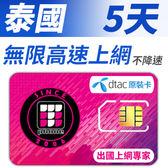 【TPHONE上網專家】泰國 5天無限高速上網 DTAC當地原裝卡 不降速 不須實名 插卡即用
