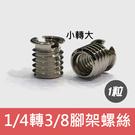 【小轉大螺絲】1/4 轉 3/8 金屬 轉換 螺牙 轉接環 IN-4138 適用 腳架 雲台 英連公司貨 (一粒)