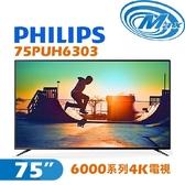 《麥士音響》 Philips飛利浦 75吋 4K電視6000系列 75PUH6303