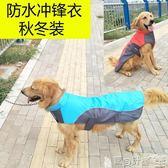 狗雨衣 大狗雨衣秋冬裝棉衣加厚泰迪金毛拉布拉多大型犬中型犬寵物 寶貝計畫