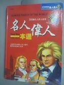【書寶二手書T3/少年童書_YBT】名人偉人一本通_幼福編輯部