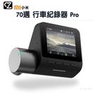 小米 70邁行車紀錄器Pro 140度廣...