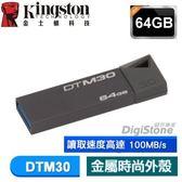 【一日特販+免運費】Kingston 金士頓 64GB DTM30 64G USB3.0 Mini 超薄隨身碟X1【金屬外殼】【保固五年】