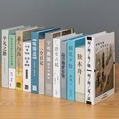 仿真書 簡約現代中式仿真書假書裝飾品擺設創意家居擺件書殼書盒道具模型【快速出貨八折搶購】
