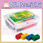 教具系列-2cm正方積木 #1017CR 智高積木 GIGO 科學玩具(購潮8)