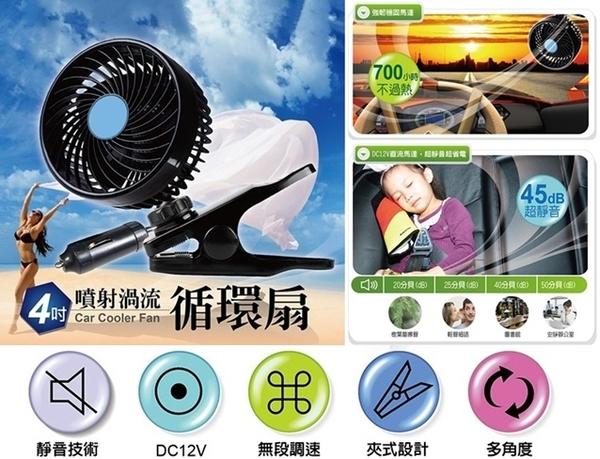 車之嚴選 cars_go 汽車用品【TA-E015】酷樂4吋夾式便利迷你車用散熱渦流循環電風扇 12V點煙器插電式