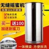 養蜂工具 搖蜜機304全不銹鋼加厚家用小型中蜂養蜂工具蜂箱搖蜂蜜機打糖機