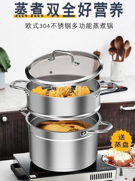 304不銹鋼蒸鍋湯煮鍋家用蒸籠屜蒸饅頭的小電磁爐煤氣灶用加厚2層 YYP