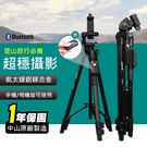 5208藍芽專業三腳架 手機相機腳架 微...