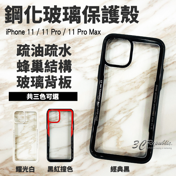 鋼化玻璃 手機殼 iPhone 11 Pro Max 保護殼 軟邊 蜂巢設計 防摔殼 透明 背板