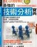 二手書R2YB 2010年6月初版一刷《股票勝經-最強的技術分析寶典》陳進忠 漢