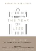(二手書)不消費的一年:購物狂的重生之旅,擁有越少,得到更多