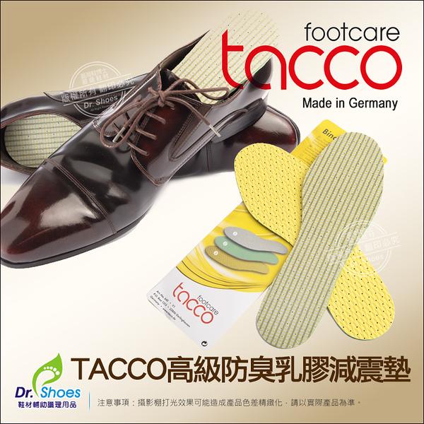 德國tacco高級防臭乳膠減震墊 抗壓吸收地面震盪╭*鞋博士嚴選鞋材