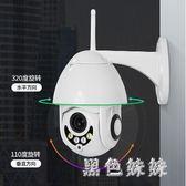 軍視無線wifi變焦球機監控器高清套裝夜視家用室外攝像頭手機遠程 js6647『黑色妹妹』
