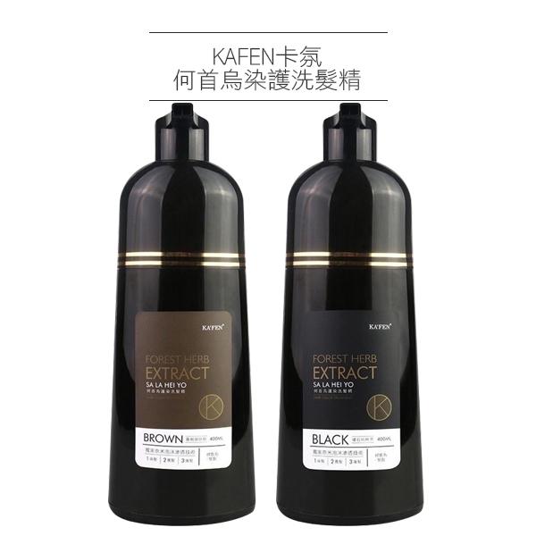 KAFEN 卡氛 何首烏染護洗髮精 400ml 黑色/咖啡 顏色可選 洗護染三合一【PQ 美妝】