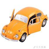 甲殼蟲合金車模型玩具小汽車男孩玩具車兒童禮物車模 千千女鞋YXS
