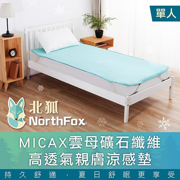 【北狐】MICAX雲母礦石纖維高透氣親膚涼感墊 涼蓆 涼墊 - 單人適用 3x6尺