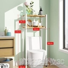 浴室收納架衛生間洗衣機置物架子落地廁所洗手間收納架陽臺浴室馬桶架子盆架 凱斯盾
