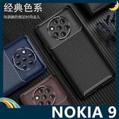 NOKIA 9 PureView 甲殼蟲保護套 軟殼 碳纖維絲紋 軟硬組合 防摔全包款 矽膠套 手機套 手機殼 諾基亞